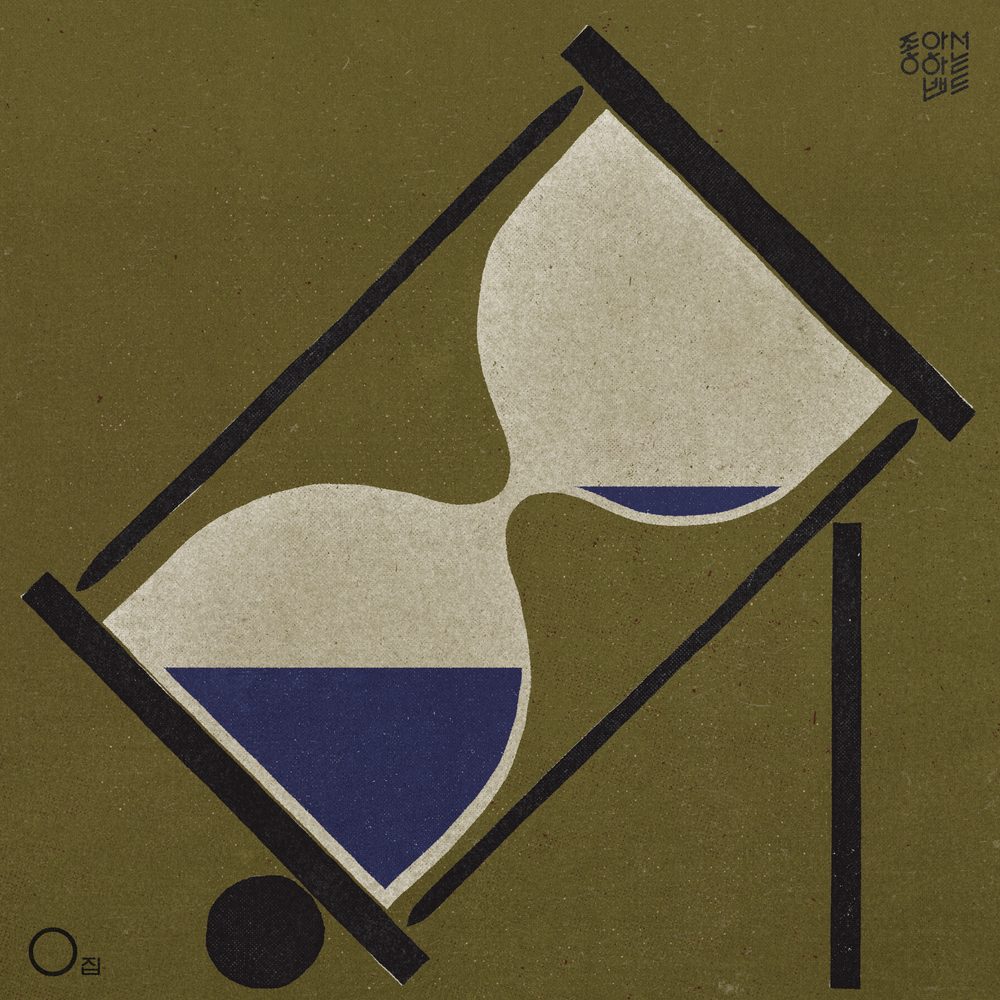 0 House - Shelf Life (Single) - Joa Band