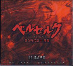 Berserk Ougon Jidai Hen III Kourin Original Soundtrack - Various Artists