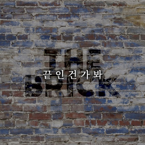 Look At the End (Single) - The Brick