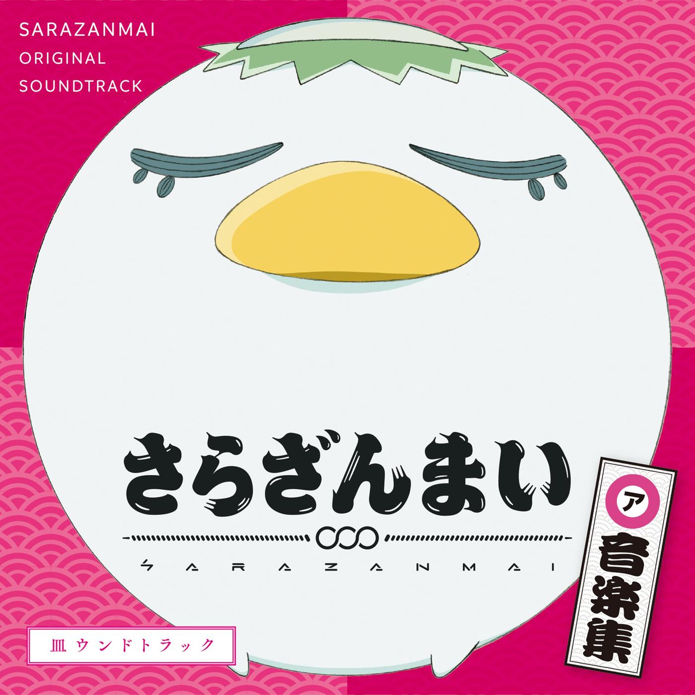 SARAZANMAI ONGAKUSHU SARAUNDOTRACK (Original Soundtrack) - SARAZANMAI