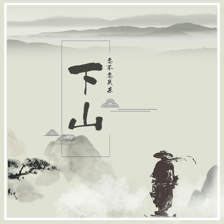 Hạ Sơn / 下山 (Single) - Yếu Bất Yếu Mãi Thái