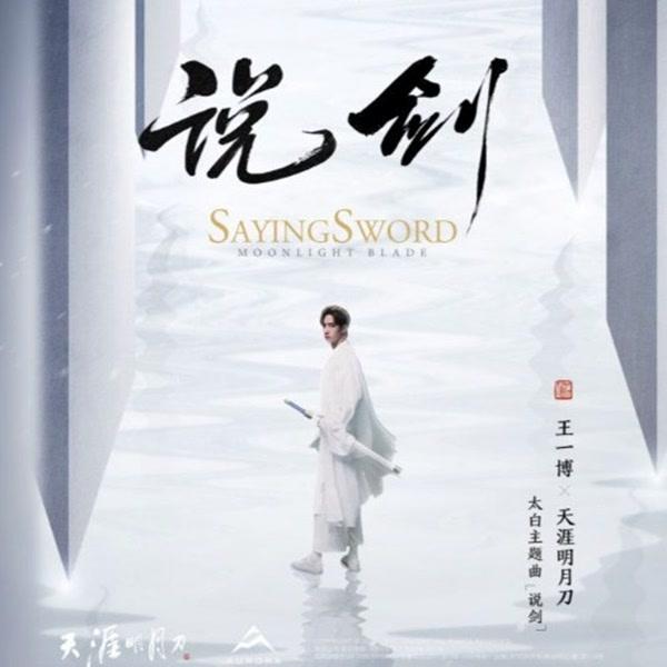 Thuyết Kiếm / 说剑 (Single) - Vương Nhất Bác