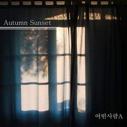 Autumn Sunset - 어떤사람A