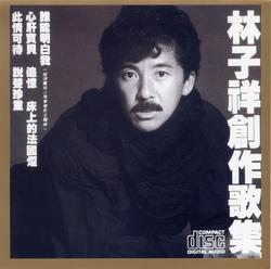 Creative Song Collection - George Lam