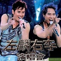 左麟右李演唱会/ Live Show Hàng Sớm Láng Giềng (CD3) - Lý Khắc Cần