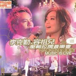 2004压轴拉阔音乐会/ Hacken X Joey Music Is Live 2004 (CD2) - Lý Khắc Cần,Dung Tổ Nhi - Dung Tổ Nhi