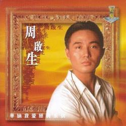 华纳我爱经典系列/ I Love The Classic Series Of Warner (CD2) - Châu Khải Sinh