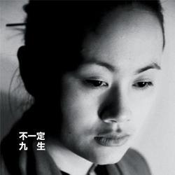 九生/ Cửu Sinh - Đậu Duy