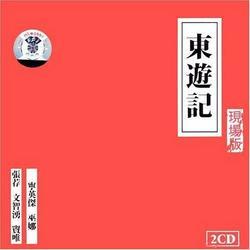 东游记(现场版)/ Đông Du Kí (Live)(CD1) - Đậu Duy