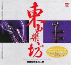 When Saxophone Met Erhu - Huang Bo,Tao Pei Li - Tao Pei Li