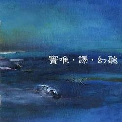 幻听/ Nghe Nhầm - Đậu Duy