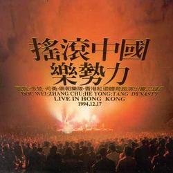 摇滚中国乐势力/ Thế Lực Nhạc Rock Trung Quốc - Đậu Duy