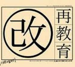 Saikyouiku (Hidari) - Cali Gari - cali≠gari