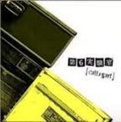 Dai 6 Jikkenshitsu - Cali Gari - cali≠gari