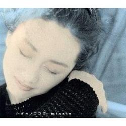 ハダカノココロ (Hadaka no Kokoro) - Misato Watanabe