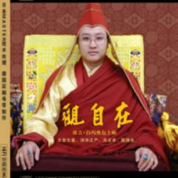 Avalokitesvara - Tulku Baima Aose Rinpoche