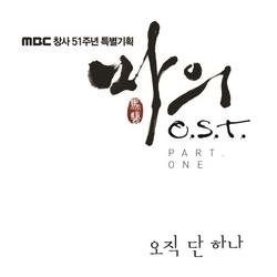 The Horse Healer OST Part.1 - So Hyang