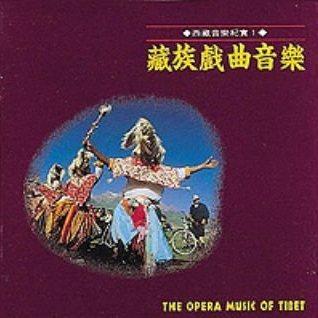 西藏音乐纪实1藏族戏曲音乐/ Tạng Tộc Hí Khúc Âm Nhạc - Various Artists