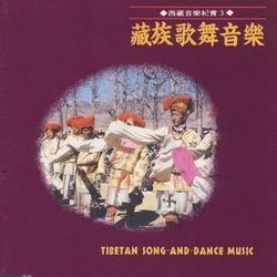 西藏音乐纪实3藏族歌舞音乐/ Tạng Tộc Nhạc Vũ Âm Nhạc - Various Artists