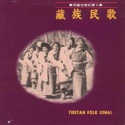 西藏音乐纪实4藏族民歌/ Tạng Tộc Dân Ca (CD2) - Various Artists
