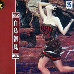 中华国粹第一集-百鸟朝凤(吹打乐专辑)/ Bách Điểu Triều Phụng - Various Artists