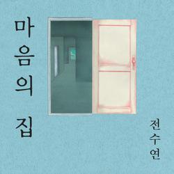 The House Of Heart - Jeon Soo Yeon