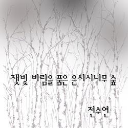 Forest - Jeon Soo Yeon