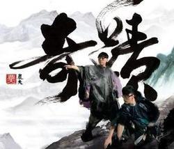 奇迹 / Kỳ Tích (Disc 2) - Nông Phu