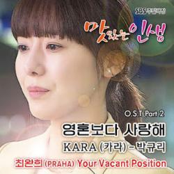 Tasty Life OST Part 2 - Gyuri (KARA) - Gyuri