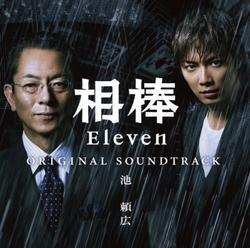 Aibo Season 11 Original Soundtrack (CD1) - Yoshihiro Ike