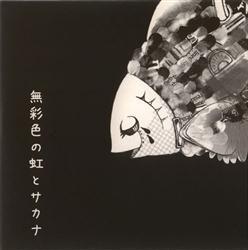 無彩色の虹とサカナ (Musaishoku no Niji to Sakana) - kous