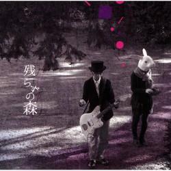 残らずの森 (Nokora Zuno Mori) - kous