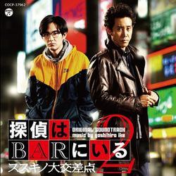 Tantei wa Bar ni Iru 2 (Movie) Original Soundtrack (CD2) - Yoshihiro Ike