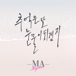 Memory - Ma.Hyun
