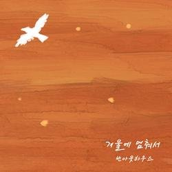 Stopped In The Winter (겨울에 멈춰서) - Burntout House
