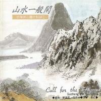 Call For The Moon - Yu Hong
