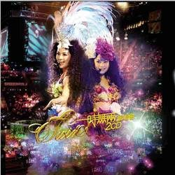 一时无两2006演唱会 (Disc 2) / Once In Life Time Liveshow - Twins