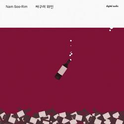Cheap Wine - Nam Soo Rim