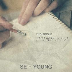 Geureon Juldo Moreugo (그런 줄도 모르고) - Se Young