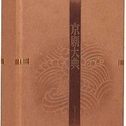 百年老唱片-京剧大典/ Nhạc Xưa Trăm Năm - Kinh Kịch Đại Điển (CD26)