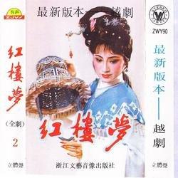 新版畅销越剧-红楼梦(全剧)/ Hồng Lâu Mộng (Toàn Kịch)(CD2) - Various Artists