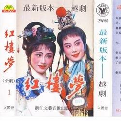 新版畅销越剧-红楼梦(全剧)/ Hồng Lâu Mộng (Toàn Kịch)(CD1) - Various Artists