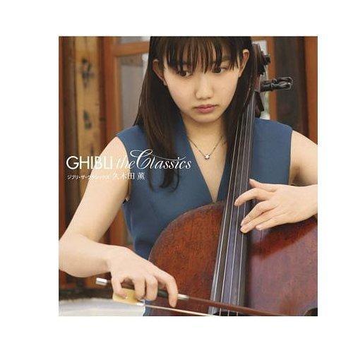 Ghibli The Classics - Kaoru Kukita