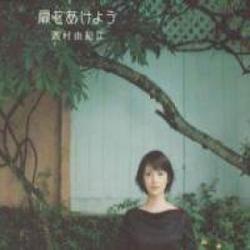 Tobira Wo Akeyou - Yukie Nishimura