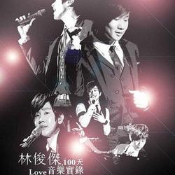 100天Love (Live Ver.) - Lâm Tuấn Kiệt