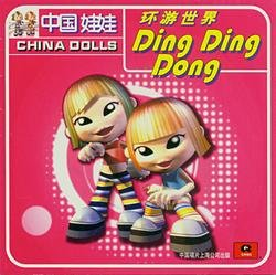 Around The World (Ding Ding Dong) - China Dolls