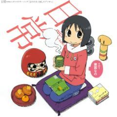 Nichijou Character Song 1 Shinonome Nano - Nano no Nejimawashi Rhapsody - Furuya Shizuka