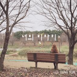Your Vacancy - Lee Seong Yeon