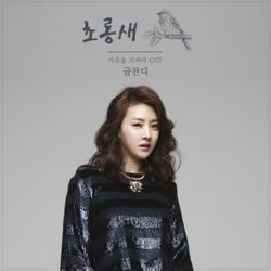 Save The Family OST Part.13 - Geum Dan Ji