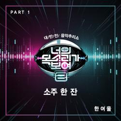 I Can See Your Voice 2 Part.1 - Han Yeoul